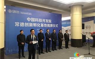 中国科技开发院常德创新孵化基地揭牌