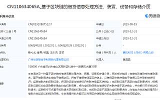"""腾讯布局区块链 申请""""区块链+病例数据处理""""、""""区块链+借贷""""等专利"""