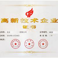 北京国高新认定服务(保过版)