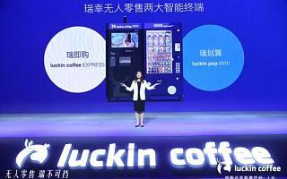 <font>瑞幸咖啡</font>宣布进军无人零售 完善全渠道流量体系