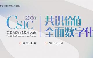 全面数字化 CSIC2020第五届SaaS应用大会5月上海举办