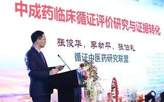 第十二届健康中国论坛循证中医药平行论坛开幕,首次发布三类疾病中药疗效证据指数