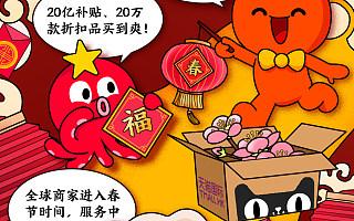 """阿里巴巴宣布2020年""""春节不打烊"""":聚划算百亿补贴再补20亿  带动新消费"""