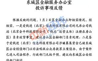 爱钱进被北京东城区经侦立案侦办 总裁回应:不知情