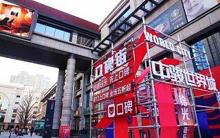 新消费、新就业、新服务——阿里巴巴为北京数字化建设注入全新动能