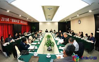 """2019年""""创响中国""""系列活动总结会在京举办"""
