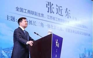 2020年长三角一体化发展进入新阶段 张近东:民营企业要成为创新主体