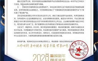 携手共赢   智天链喜获深圳证券信息有限公司感谢信