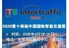 ITS Asia 亚洲智能交通旗舰展-2020第十四届国际智能交通展览会