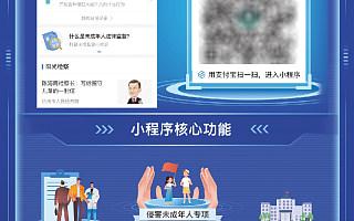 """杭州检察院联手阿里打造""""智慧检务"""" 未成年人保护监督举报小程序正式上线"""