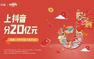 """抖音启动""""发财中国年"""":5大玩法分20亿春节红包"""
