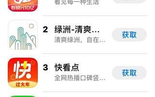 """快手率先启动春节红包大战 旗下三款app霸榜苹果""""免费App排行榜"""""""