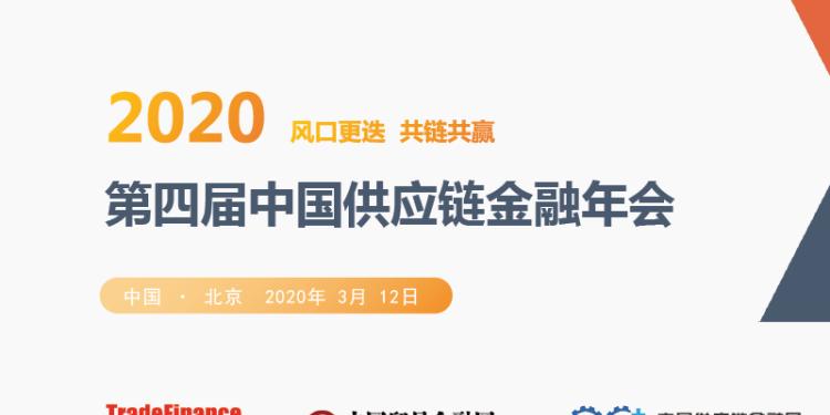 2020第四届中国供应链金融年会
