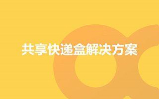 共享快递盒解决方案开发详情介绍