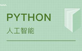 在武汉Python<font>培训</font>班学习后能从事哪方面的<font>工作</font>?