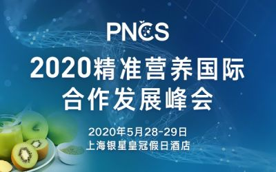 2020精准营养国际合作发展峰会