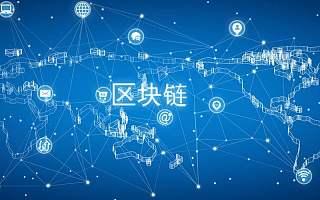 这两支浙大系团队将深入合作 进一步推动区块链技术应用落地