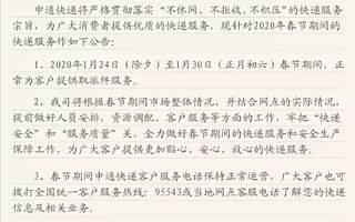 快递开启春节模式:部分快递加收服务费,有小哥曾7天赚了6000元