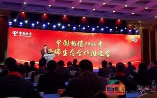 中国电信2020年终端策略:6000万部5G终端 1.8亿全品类手机发力生态合作