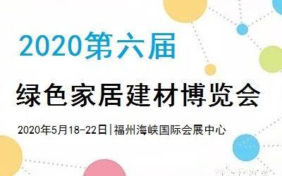 智能家居展|2020福建国际智能家居展览会