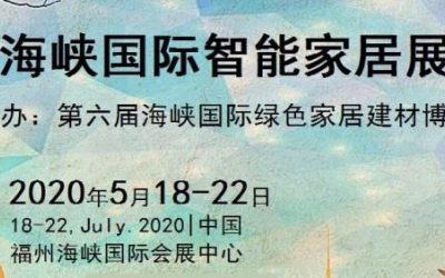 2020国际智能家居展|2020年中国国际智能家居展览会