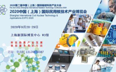 2020第二届上海国际核医疗与放射医疗科技产业展览会