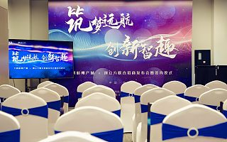 筑梦远航,创新智趣 万科杭州产城携手创立方链接<font>创新创业</font>产业新生态