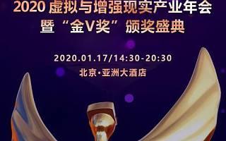 """2020""""金V奖""""颁奖盛典1月17日将于北京•亚洲大酒店隆重举行"""
