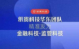 纸贵科技华东团队组建完成,精准发力金融科技、监管科技