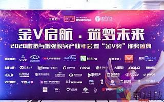 金V启航 筑梦未来 2020虚拟与增强现实产业年会暨金V奖颁奖盛典圆满举行