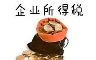 黑龙江企业缺少<font>企业所得税</font>成本票怎么办?