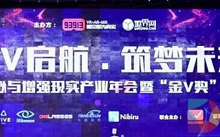 """2020虚拟与增强现实产业年会暨金V奖颁奖盛典:睿悦发布XR""""1+3""""计划"""