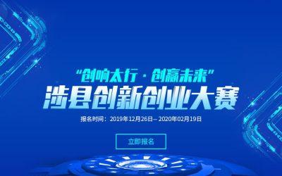 """""""创响太行 创赢未来""""涉县创新创业大赛"""