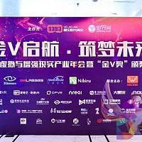 2020金V奖颁奖盛典0glasses荣获最佳AR硬件奖