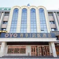 """平台赋能""""对症下药"""" OYO助力加盟酒店打造城市""""标杆酒店"""""""