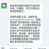 """张小龙说的""""短内容""""内测 """"微信圈子""""是重要部分?"""