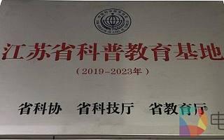 """南京VR开放服务平台获""""江苏省科普教育基地""""授牌"""