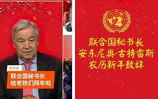 给老铁们拜年,联合国用快手祝全国人民春节快乐