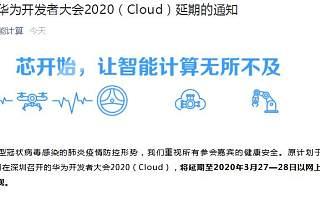 华为开发者大会将延期至3月27-28日以网上直播方式呈现
