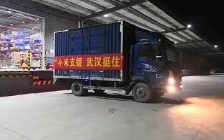 小米宣布援助武汉行动:首批捐赠超30万医疗物资