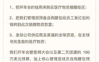 华米CEO黄汪:将向灾区支援1000万元医疗物资