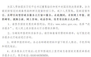 国家发改委:暂停政务服务大厅窗口服务,推网上申办