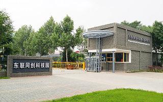 北京东联同创孵化器为园区企业免租10天