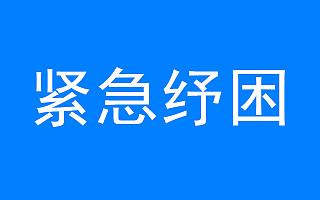 [重庆]干货满满!出台二十条政策措施支持中小企业共渡难关