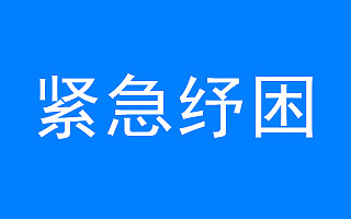[江苏徐州]出台21条!支持中小企业渡难关!