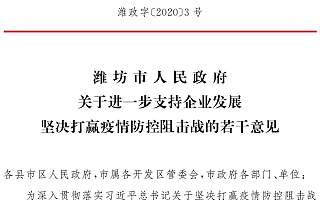[山东潍坊]《关于进一步支持企业发展 坚决打赢疫情防控阻击战的若干意见》出台