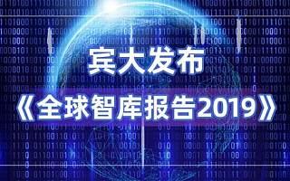 《全球智库报告2019》发布,阿里研究院为唯一上榜的中国企业智库