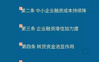 [苏州高新区]支持中小企业十六条政策意见发布