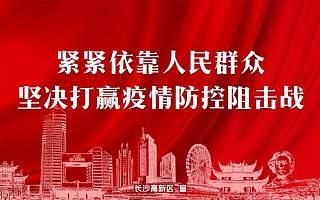 [长沙高新区]发布政策助力企业共渡难关!给补贴、减免税收房租、贴息补助……