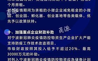[浙江宁波市]出台《关于打赢疫情防控阻击战帮扶中小企业共渡难关的十八条政策意见》